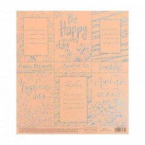 Набор бумага для скрапбукинга жемчужной с фольгированием «Лёгкость», 20 ? 21.5 см, 10 листов, 250г/м