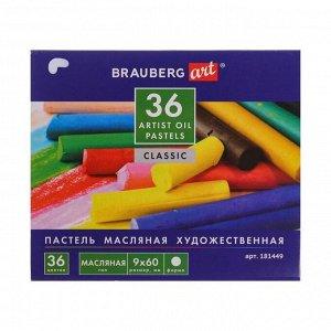 Пастель масляная 36 цветов, Brauberg Art Classic