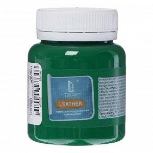 Краска по коже и ткани, 80 мл, цвет зелёный, LUXART Leather
