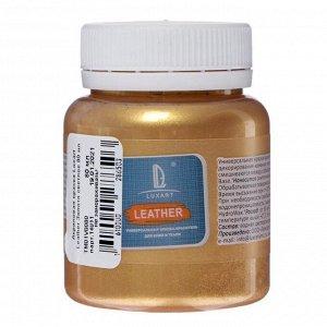 Краска по коже и ткани, 80 мл, цвет золото светлое, LUXART Leather