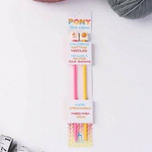 Спицы для вязания, прямые, детские, d = 4,5 мм, 18 см, 2 шт, цвет МИКС