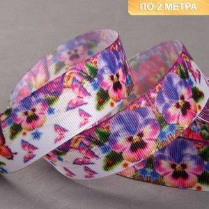 Лента репсовая «Анютины глазки», 25 мм, 2 ± 0,1 м, цвет разноцветный