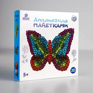"Аппликация пайетками ""Бабочка""+ 4 цвета пайеток"