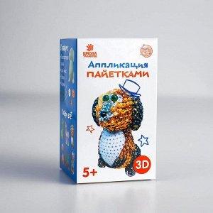 "Аппликация пайетками ""Веселый пес""+ 3 цвета пайеток"