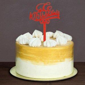 Топпер в торт «С Юбилеем», акрил красный