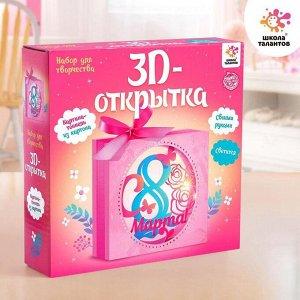 Набор для творчества с 3D-открыткой в технике папертоль, «С 8 марта»