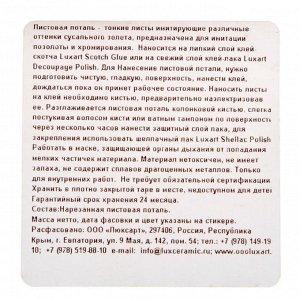 Поталь в книжке 14х14 см, 10 листов, Lu*art Deco Potal, цвет серебро античное PL05V0010