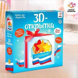 Набор для творчества с 3D-открыткой в технике папертоль, «С 23 февраля »