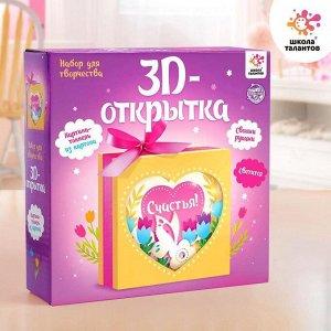 Набор для творчества с 3D-открыткой в технике папертоль, «С 8 марта, счастья»