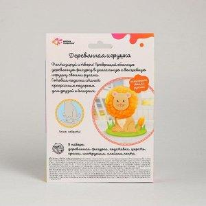 Набор для творчества «Деревянная игрушка своими руками: лев»