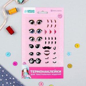 Термонаклейка для декорирования текстильных изделий «Создай свою куклу» №5, 15×10 см