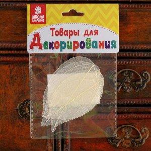 Сухие листья, (набор 5 шт), размер 1 шт:: 8?5 см, цвет белый