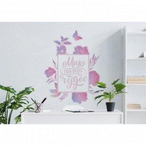Наклейка виниловая  «Мир полон чудес», интерьерная, с монтажной пленкой, 50 х 70 см