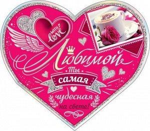 """Открытка-валентинка """"Любимой"""""""
