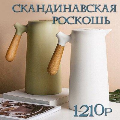 Распродажа! Вся бижутерия по 150 рублей! — Термосы необходимые ВСЕМ!/3 — Термосы