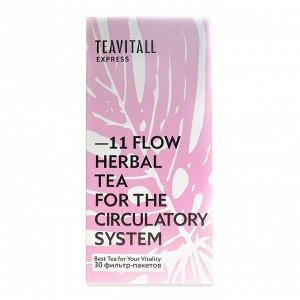 TeaVitall Express Flow 11, 30 фильтр-пакетов
