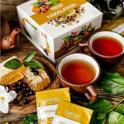 Avon* Faberlic* Amway* Oriflame* Batel* NL* GreenWay — GreenWay* Чаи и Напитки — Травы и сборы