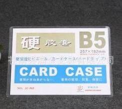 Обложка-карман В5 жёсткий для документов
