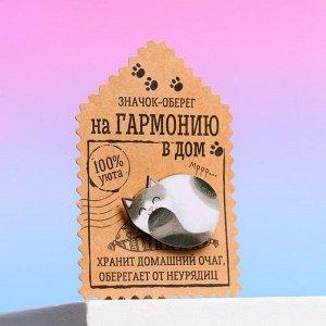 Открытка со значком «Оберег на гармонию в дом», 4,1 х 2,9 см