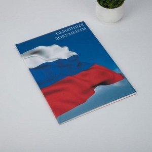 Обложка документы д/семьи, 22,5*1,0*31, с вкладышами ПВХ на 1 комплект, синий фон, Флаг