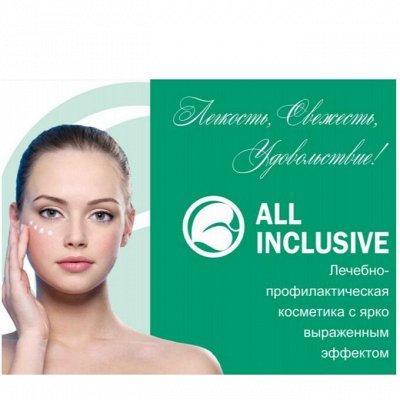 ALL INCLUSIVE лечебно-профилактическая косметика Эффект 100% — ALL INCLUSIVE. Лечебно-пофилактическая косметика с ярко выра — Антивозрастной уход
