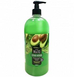 New АУРА CLEAN Жидкое крем-мыло тонизирующее Авокадо (дозатор) 1л.