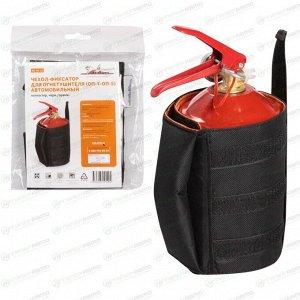 Чехол-фиксатор автомобильный AIRLINE для огнетушителя диаметром до 15см (ОП-1-ОП-5), полиэстер, цвет черный