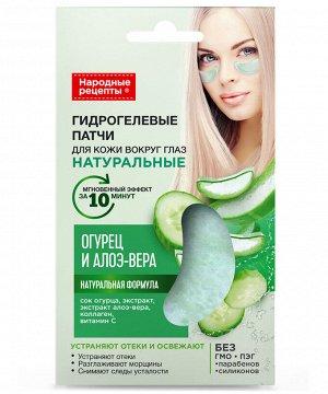 Натуральные гидрогелевые патчи для кожи вокруг глаз Народные Рецепты
