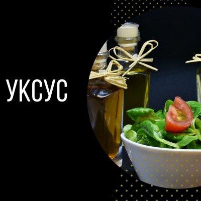 Оливковое масло! Греция. — Органический уксус  — Уксус и маринад