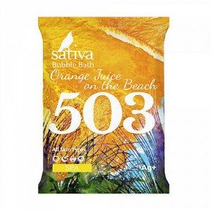 """Пена для ванны """"Апельсиновый фреш на пляже"""" №503 Sativa"""