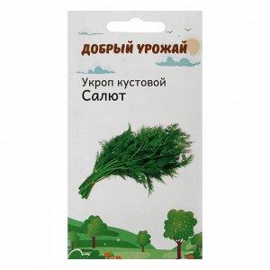 Семена Укроп кустовой Салют 1 гр