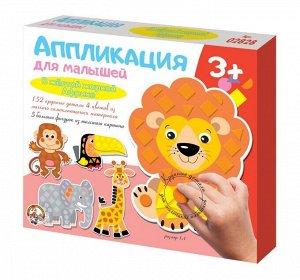 """Набор для творчества. Аппликация для малышей """"В желтой жаркой Африке"""" (4 цв, 152 эл)"""