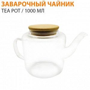 Заварочный чайник Tea Pot / 1000 мл