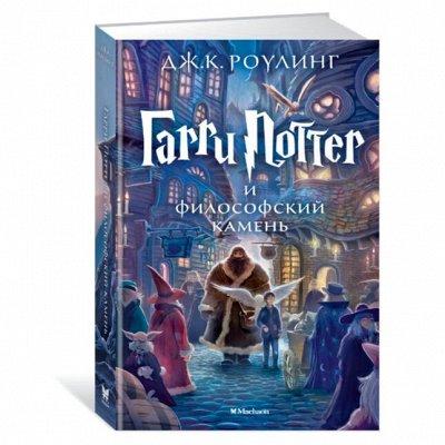 ❤ ЭКСПРЕСС ДОСТАВКА! ❤ Вся - Вся Любимая косметика! — Гарри Поттер Книги Джоан Роулинг — Детская литература