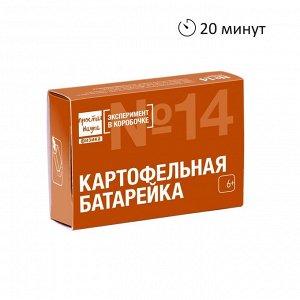 КАРТОФЕЛЬНАЯ БАТАРЕЙКА Эксперимент в коробочке