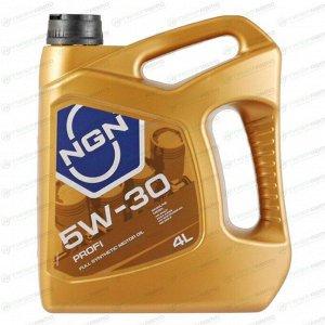 Масло моторное NGN PROFI 5w30 синтетическое, SN/CF, ACEA A3/B4, универсальное, 4л, арт. V172085301