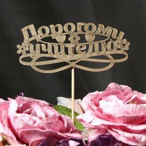 """Топпер Дарим Красиво """"Дорогому учителю, цветочки, сердечки"""" на подвесе, золотой"""