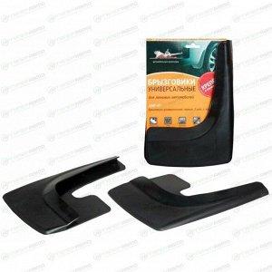 Брызговики универсальные AIRLINE для легковых автомобилей, размер 310x200мм, с крепежом, черные, комплект 2шт, арт. AMF-01