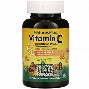 Nature's Plus, Source of Life, Animal Parade, витамин C, вкус натурального апельсинового сока, 90 таблеток в форме животных