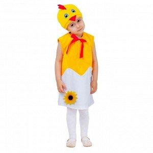 Карнавальный костюм «Цыплёнок в скорлупе», сарафан, шапка, цветочек, 1,5-3 года, рост 98 см