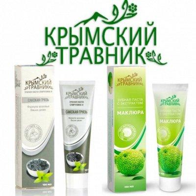 🍀Натуральная Косметика из Крыма! Экстра Доставка🚀 — Зубная паста  на основе природных компонентов — Пасты