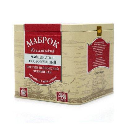 Подарочный набор ЧАЙ КОФЕ любимым на подарки — Чай Mabroc весовой — Чай