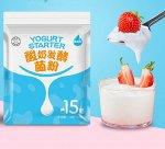 """НОВИНКА! Закваска для йогурта """"Baishengyou"""" 15 видов бактерий + витамины!"""