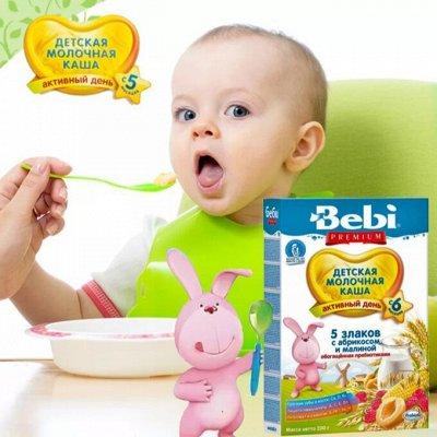 Экспресс! Подгузники YOURSUN  - 599 рублей! — Детское питание-Каши — Каши