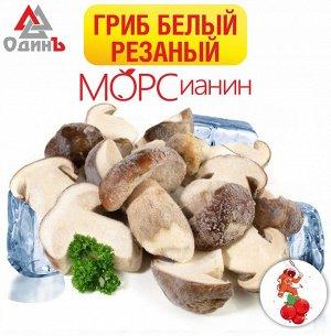 Гриб белый резаный 300гр МОРСианин