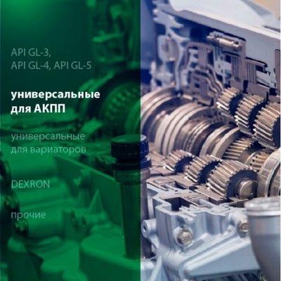 Всё для авто 🚗 Модельные и универсальные коврики — Трансмиссионные масла универсальные для АКПП