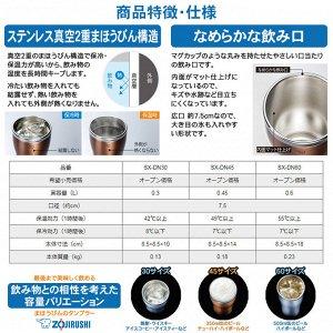Термостакан фирмы Zojirushi SX-DN60