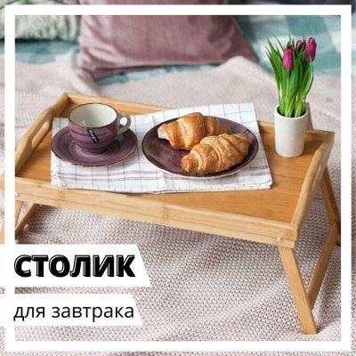 ✌ ОптоFFкa*Товары для дома*Все самое нужное* — Столик-подставка для ноутбука — Кухня