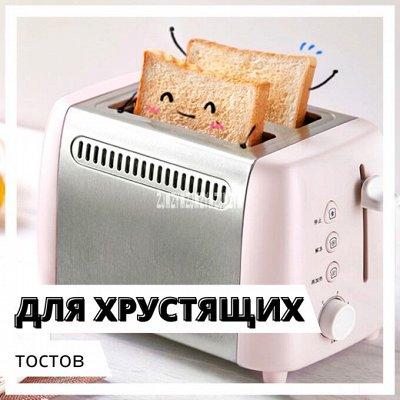 *Большая Ликвидация посуды*Коврики для сушки посуды* — Тостеры — Хлебопечки и тостеры