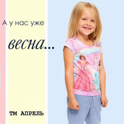 ТМ АПРЕЛЬ 🌸 Райский май до -30%! Детская. Летняя! Яркая